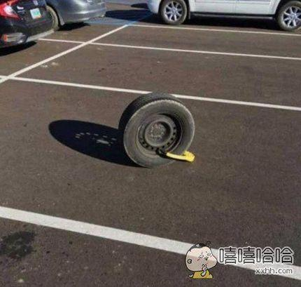 照完象把轮胎拿走