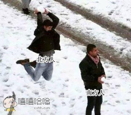 久经沙场的北方人和第一次打雪仗的南方人。