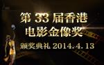 第33届香港金像奖