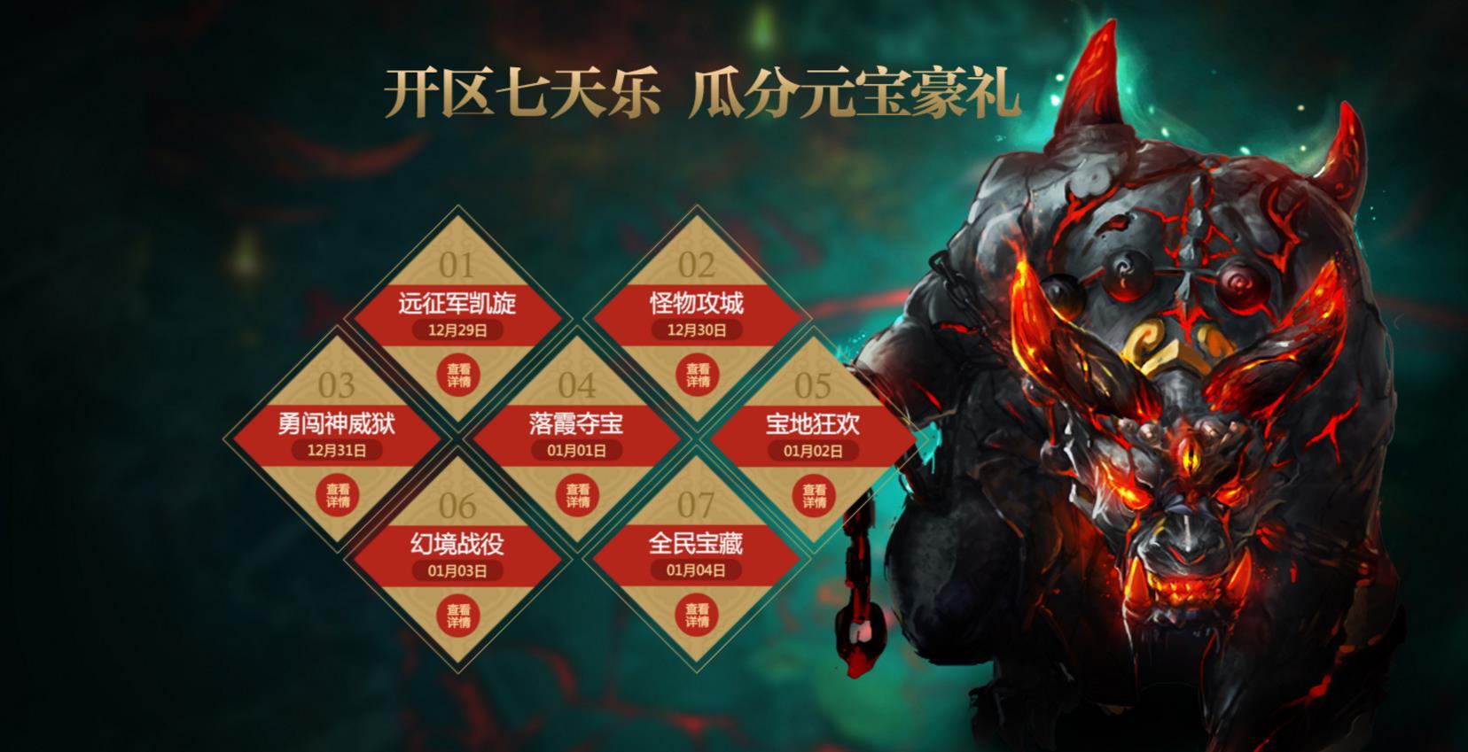 鏖战魔神皇陵争霸《传奇世界》幻境四区今日开启