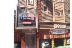 首尔游安汽车旅馆(Youan Motel Seoul)