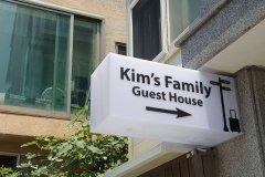 金氏家庭旅馆(Kim's Family Guesthouse)