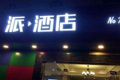 派酒店(成都火车北站店)