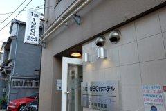 1晚1980东京浅草简宿旅舍(1 Night 1980 Hostel Tokyo Asakusa Simple Stay)