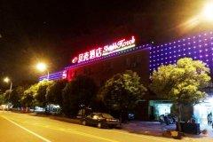 贝壳酒店(上海铁力路地铁站铁峰路店)