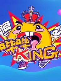 哔哔KING