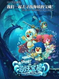 摩尔庄园2海妖宝藏 电影