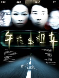 午夜出租车(2009)