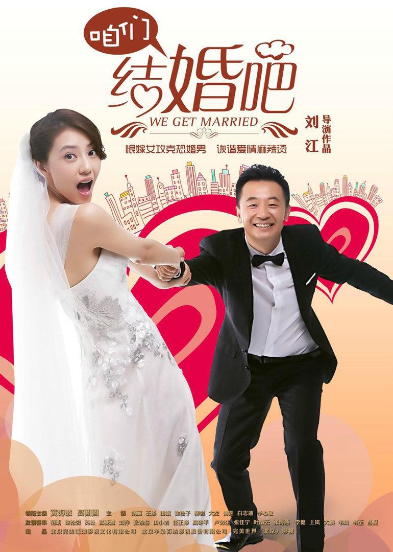咱们结婚吧[DVD版]