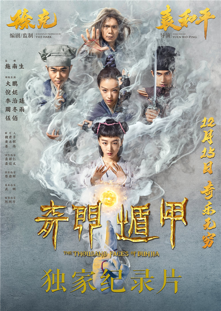 《奇门遁甲》独家纪录片