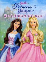 芭比之真假公主系列 英文版