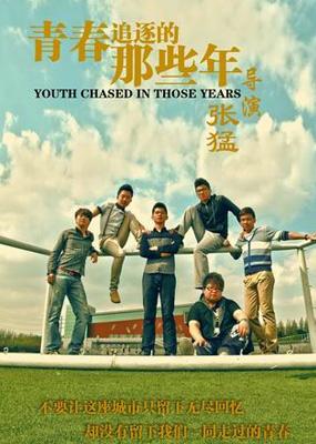 青春追逐的那些年