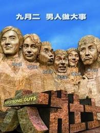 六壮士 粤语