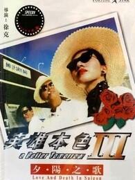 英雄本色3(粤语)