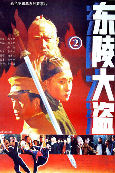 东陵大盗2
