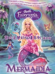 芭比之梦幻仙境系列 英文版