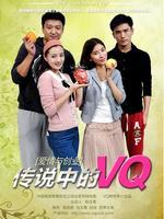 传说中的VQ 微电影