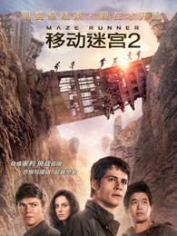 移动迷宫2(普通话)