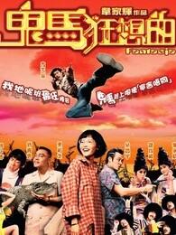 鬼马狂想曲(粤语)