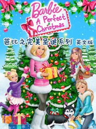 芭比之完美圣诞系列 英文版