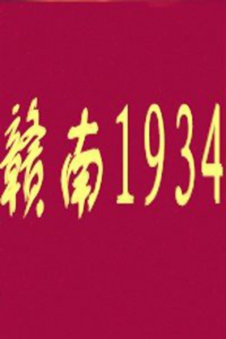 赣南1934
