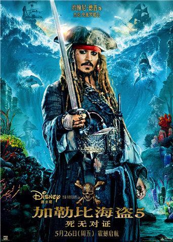 加勒比海盗5:死无对证 国语版