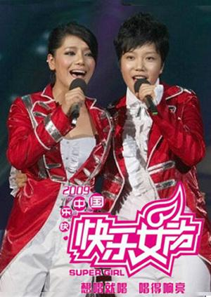 2009快乐女声图片_综艺_2009快乐女声_hao123上网导航