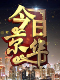 今日京华海外版