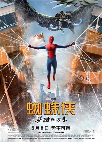 蜘蛛侠:英雄归来 普通话版