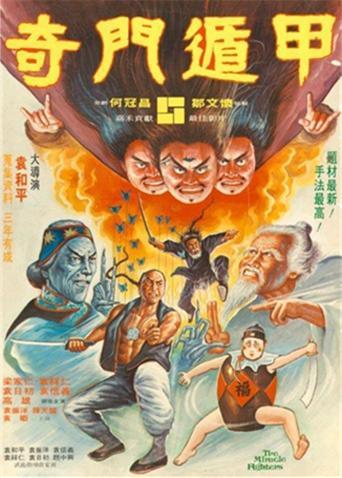 奇门遁甲 1982