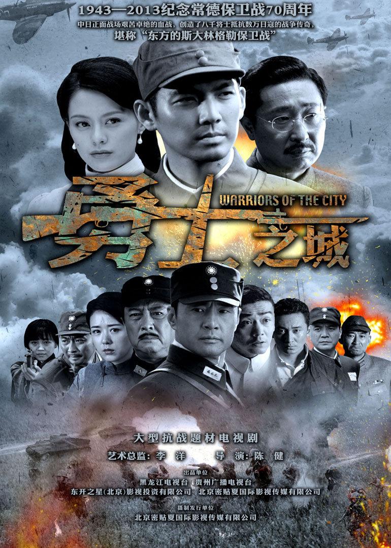 勇士之城[DVD版]