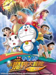 哆啦A梦 剧场版 大雄的新魔界大冒险