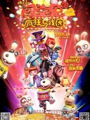 闯堂兔2疯狂马戏团3D