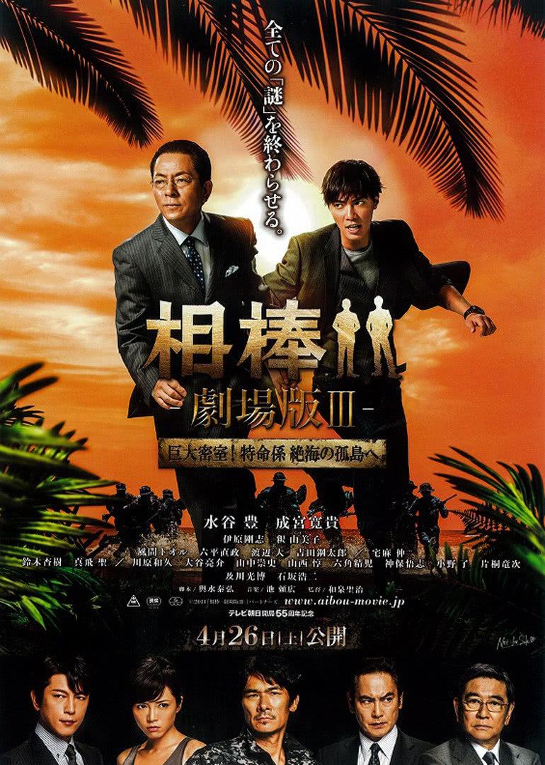 相棒剧场版3
