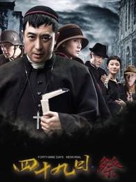 四十九日祭DVD版