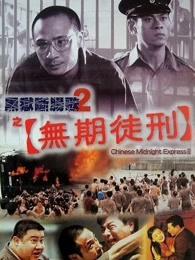 黑狱断肠歌2之无期徒刑(粤语)