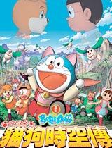 哆啦A梦2004剧场版:大雄的猫狗时空传