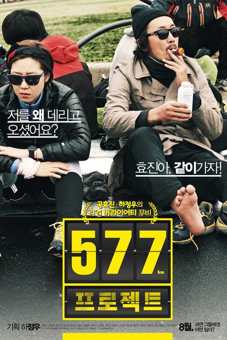 577计划