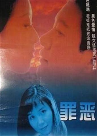 罪恶 1996