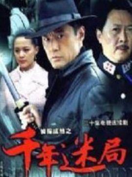 侦探成旭2千年迷局