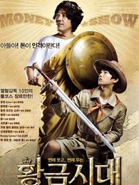 黄金时代(韩国)