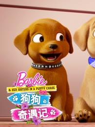 芭比之狗狗奇遇记系列