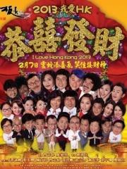 2013王牌情敌