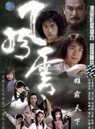 风云-雄霸天下(电视剧)