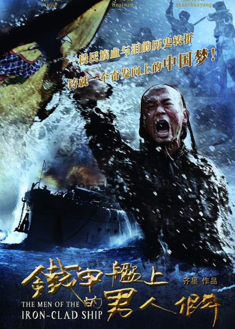 铁甲舰上的男人们[dvd版]