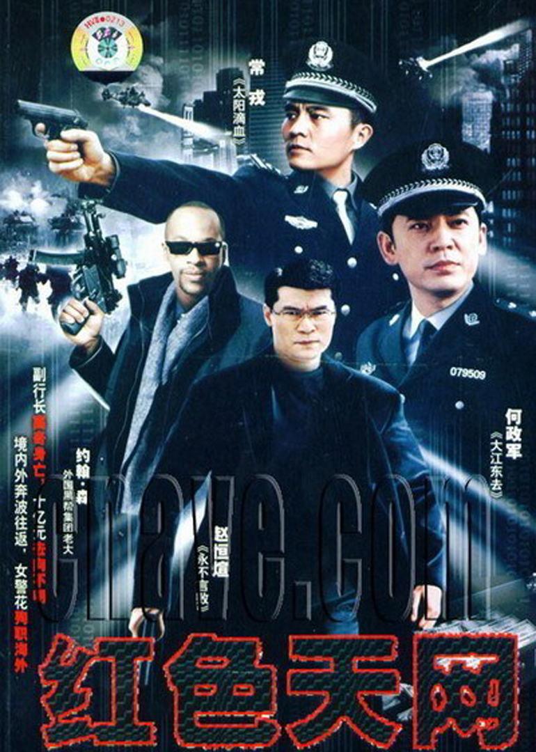 国际刑警之红色天网