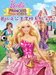 芭比之公主学校系列 英文版