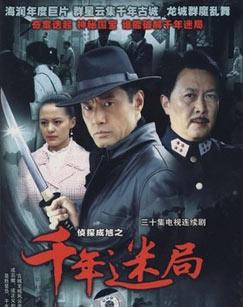 侦探成旭之千年谜局