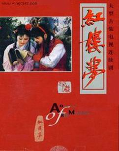 红楼梦(87版)