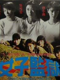 女子监狱1993